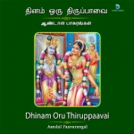Thiruppaavai songs