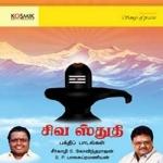 Shiva Sthuthi songs