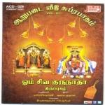 Om Siva Gurunathaa Thirupugaz songs