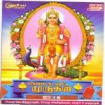 Karunai Kadavul Murugan songs