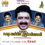1000 Udhai Vaagiya Aboorva Sigamani songs