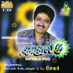 Kathula Poo Part - 01