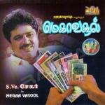 Megaa Vasool songs