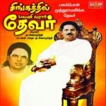 Singathil Pavani Varar Devar songs
