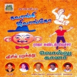 Vicil Parakudhu - Gana Song songs