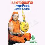 SS Chandran Political Speech (Comdey) songs